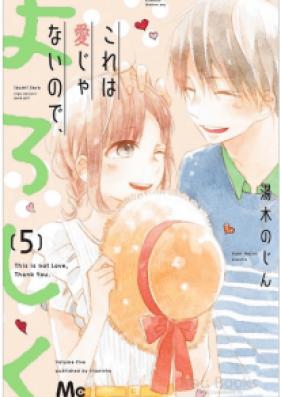 これは愛じゃないので、よろしく 第01-03+05巻 [Kore wa Aijanai Node Yoroshiku vol 01-03+05]