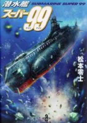 潜水艦スーパー99 第01-02巻 [Sensuikan Super 99 vol 01-02]