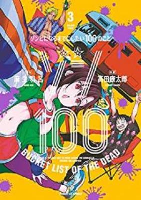 ゾン100~ゾンビになるまでにしたい100のこと~ 第01-05巻 [Zon Hyaku Zonbi ni Naru Made ni Shitai Hyaku no Koto vol 01-05]