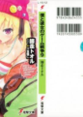 [Novel] 僕と彼女のゲーム戦争 第01-10巻 [Boku to Kanojo no Game Sensou vol 01-10]