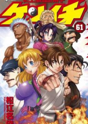 史上最強の弟子ケンイチ 第01-61巻 [Shijou Saikyou no Deshi Kenichi vol 01-61]