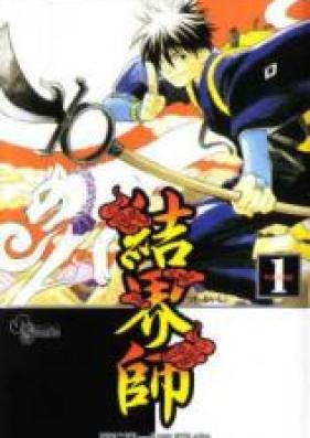 結界師 第01-35巻 [Kekkaishi vol 01-35]