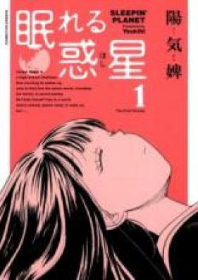 眠れる惑星 第01-04巻 [Nemureru Hoshi vol 01-04]