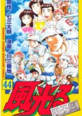 風光る~甲子園~ 第01-44巻 [Kaze Hikaru – Koshien vol 01-44]