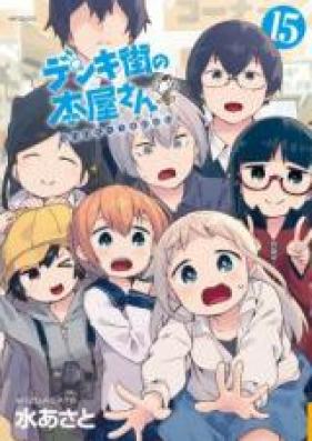 デンキ街の本屋さん 全16巻 (01-15+8.5) [Denki Machi no Honya-san vol 01-15+8.5]