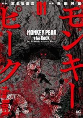 モンキーピーク the Rock 第01巻 [Monkey Peak the Rock vol 01]