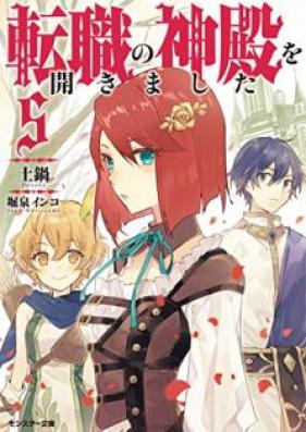 [Novel] 転職の神殿を開きました 第01-05巻 [Tenshoku no Shinden o Hirakimashita vol 01-05]