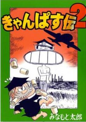きゃんぱす伝 第01-02巻