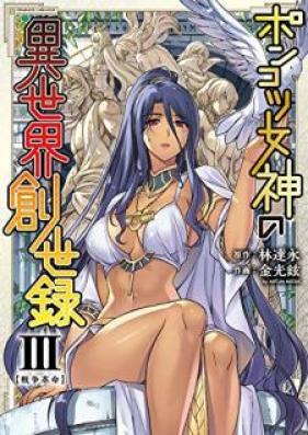 ポンコツ女神の異世界創世録 第01-03巻 [Ponkotsu Megami no Isekai Soseiroku vol 01-03]