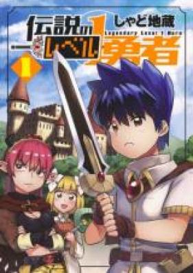 伝説のレベル1勇者 第01巻 [Densetsu no Level 1 yuusha vol 01]