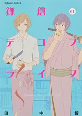 鎌倉デコフライフ 第01-02巻 [Kamakura Dekofu Raifu vol 01-02]