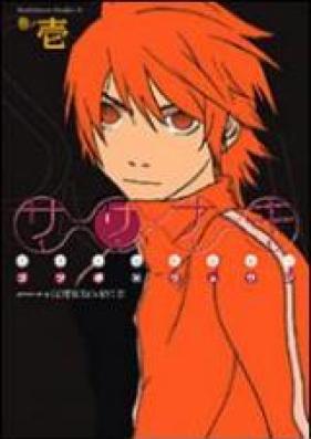 ササナキ 第01-04巻 [Sasanaki vol 01-04]