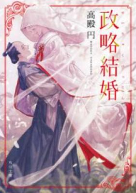 [Novel] 政略結婚 [Seiryaku Kekkon]