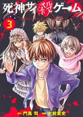 死神サイ殺ゲーム 第01-03巻 [Shinigami Saikoro Gemu vol 01-03]