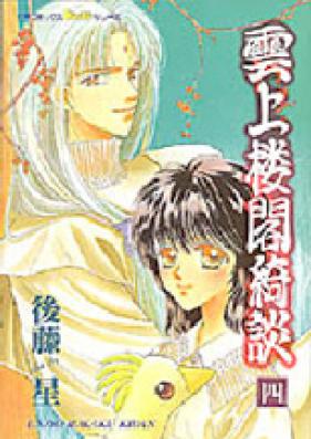 雲上楼閣綺談 文庫版 第01-05巻 [Unjou Roukaku Kidan Bunko vol 01-05]