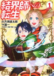 結界師への転生 第01-04巻 [Kekkaishi Eno Tensei vol 01-04]