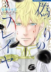 偽りのフレイヤ 第01巻 [Itsuwari no Fureiya vol 01]
