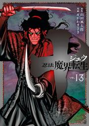 十 ~忍法魔界転生~ 第01-13巻 [Juu – Ninpou Makai Tensei vol 01-13]