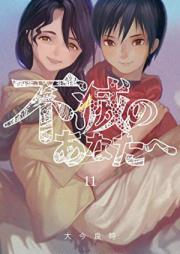 不滅のあなたへ 第01-10巻 [Fumetsu no Anata vol 01-10]