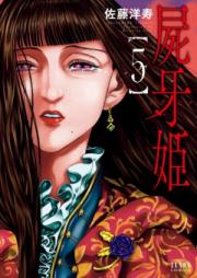 屍牙姫 第01-03巻 [Shikigami Princess vol 01-03]