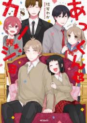 あっくんとカノジョ 第01-08巻 [Akkun to Kanojo vol 01-08]