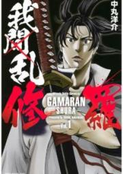 我間乱-修羅- 第01巻 [Gamaran Shura vol 01]
