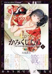 かみくじむら 第01-02巻 [Kamikujimura vol 01-02]