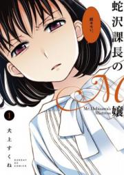 蛇沢課長のM嬢 第01-06巻 [Hebisawa Kacho no Emujo vol 01-06]