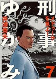 刑事ゆがみ 第01-08巻 [Keiji Yugami vol 01-08]
