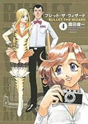 ブレット・ザ・ウィザード 第01-04巻 [Bullet the Wizard vol 01-04]