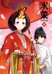 氷菓 第01-12巻 [Hyouka vol 01-12]