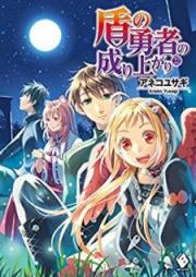 [Novel] 盾の勇者の成り上がり 第01-22巻 [Tate no Yusha no Nariagari vol 01-22]