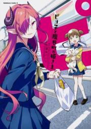 ピヨ子と魔界町の姫さま 第01-02巻 [Piyoko to Makaicho no Himesama vol 01-02]