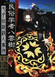ミステリー民俗学者 八雲樹 第01-09巻 [Mystery Minzoku Gakusha Yakumo Itsuki Vol 01-09]