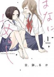はなにあらし 第01-02巻 [Hana ni Arashi vol 01-02]