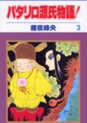 パタリロ源氏物語! 第01-05巻 [Patariro Genji Monogatari vol 01-05]