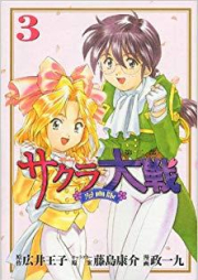 サクラ大戦 漫画版第二部 第01-03巻 [Sakura Taisen: Mangaban Dainibu vol 01-03]