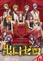 出口ゼロ 第01-15巻 [Deguchi Zero vol 01-15]