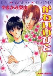 かわいいひと 第01-05巻 [Kawaii Hito vol 01-05]