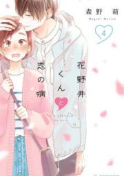花野井くんと恋の病 第01-09巻 [Hananoi Kun to Koi no Yamai vol 01-09]