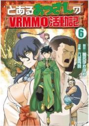とあるおっさんのVRMMO活動記 第01-06巻 [Toaru Ossan no VRMMO manga vol 01-06]