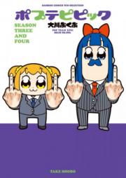 ポプテピピック 第01-03巻