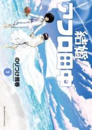 結婚アフロ田中 第01-04巻 [Kekkon AfuroTanaka vol 01-04]