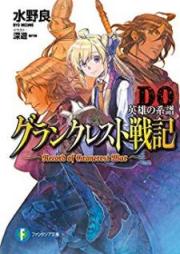 [Novel] グランクレスト戦記 第01-10巻 DO [Gurankuresuto Senki vol 01-10]