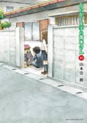 からかい上手の高木さん 第01-12巻 [Karakai Jouzu no Takagi-san vol 01-12]