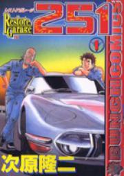 レストアガレージ251 第01-33巻 [Restore Garage 251 vol 01-33]
