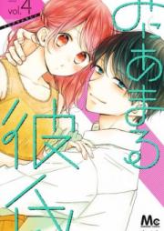 みにあまる彼氏 第01巻 [Mi ni Amaru Kareshi vol 01]