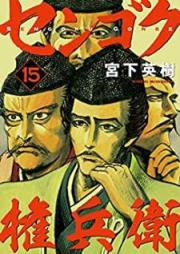 センゴク権兵衛 第01-21巻 [Sengoku Gonbee vol 01-21]