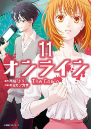 オンライン The Comic 第01-11巻 [Online – The Comic vol 01-11]