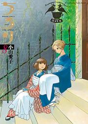 ちろり 第01-02巻 [Chirori vol 01-02]